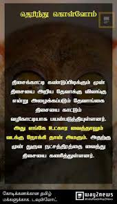 Pin By Thangarasu Vs On Did You Know General Knowledge Facts Life