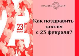 Как поздравить коллег с 23 февраля? | Инженеры События