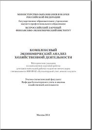 Комплексный экономический анализ ВЗФЭИ курсовая работа КЭАХД ВЗФЭИ курсовая работа купить или заказать написание