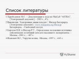 Презентация на тему Фильтр Баттерворта Факультет АВТ Группа  2 Список литературы