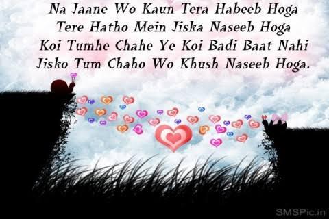romantic shayari from husband to wife