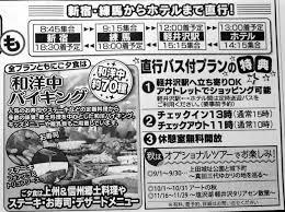 往復直行バスで行く軽井沢全部込みで12800円 ホテルグリーンプラザ