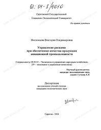 Диссертация на тему Управление рисками при обеспечении качества  Диссертация и автореферат на тему Управление рисками при обеспечении качества продукции авиационной промышленности