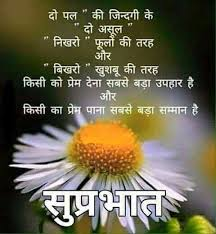 Good Morning Quotes Hindi Images Best Of Pin By Usha Gupta On Good Morning Pinterest Morning Images
