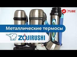 <b>Термосы</b> Zojirushi - YouTube