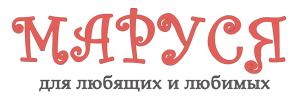 Интернет-магазин Маруся