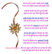 rakhi poems poems