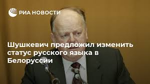 Шушкевич предложил изменить статус <b>русского языка в</b> ...