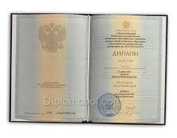 Купить диплом инженера в Москве Диплом инженера о высшем образовании с 2012 по 2013 года Бланк Гознак