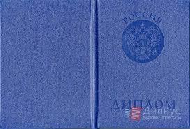 Купить диплом Российского медицинского училища в Казахстане Диплом Колледжа с приложением с 2004 по 2007 г