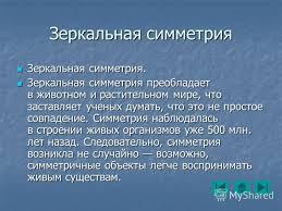 Презентация на тему Симметрия в природе и технике Симметрия в  3 Зеркальная симметрия Зеркальная