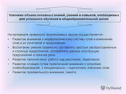 Презентация на тему КУРСОВАЯ РАБОТА Работу выполнила Снегирькова  7 На материале правильно произносимых звуков осуществляется Развитие внимания