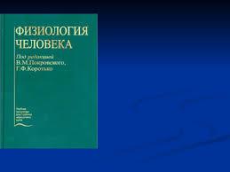 Презентация на тему Лекция №  УДК 612 1 8 075 ББК 28 903 Ф50