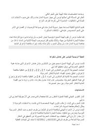 منظمة التجارة العالمية تؤيد تونس في خلافها مع المغرب - RT Arabic