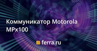 Коммуникатор Motorola MPx100 — Ferra.ru
