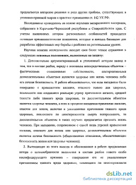 Разбой уголовно правовые и криминологические аспекты по   Разбой уголовно правовые и криминологические аспекты по материалам судебной практики Карачаево Черкесской >