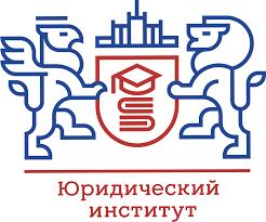 Юридическая клиника Юридический институт