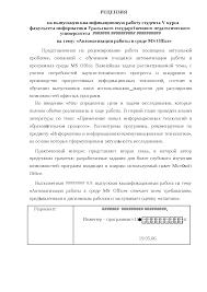 Автоматизация работы в среде ms office диплом по педагогике  Скачать документ