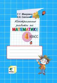 Контрольные работы по математике класс К учебнику В В  Контрольные работы по математике 4 класс К учебнику В В Давыдова С Ф Горбова Г Г Микулиной Математика 4 класс ФГОС