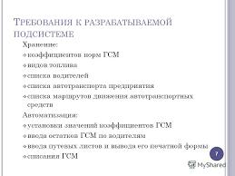 Презентация на тему Р АЗРАБОТКА ПОДСИСТЕМЫ УЧЕТА ГСМ И ПУТЕВЫХ  7 Т РЕБОВАНИЯ
