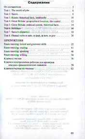 Английский язык класс Контрольно измерительные материалы  Английский язык 10 класс Контрольно измерительные материалы Дзюина Е сост купить книгу с доставкой в интернет магазине Читай город