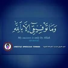 وما توفيقي إلا بالله My Success Is Only By Allah American