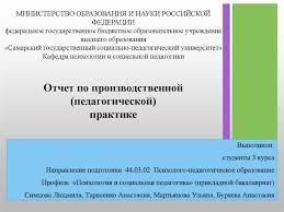 Отчет по производственной педагогической практике презентация  Кафедра психологии и социальной педагогики Отчет по производственной педагогической практике Выполнили студенты 3 курса