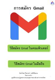 วิธีการสมัครGmailใหม่-Flip eBook Pages 1 - 12| AnyFlip | AnyFlip