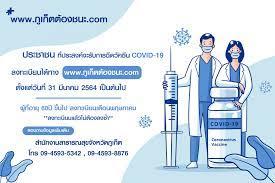 ชาวภูเก็ตลงทะเบียนฉีดวัคซีน COVID-19 ออนไลน์