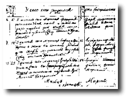 my destiny   autobiographical essay by taras shevchenko   taras    notice of a birth of a son  taras  on february   march    in a family of hrehory shevchenko of moryntsi village