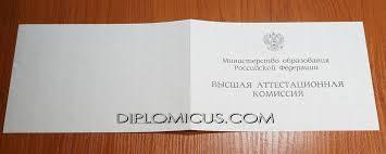 Купить диплом кандидата наук продажа дипломов и справок Купить диплом кандидата наук