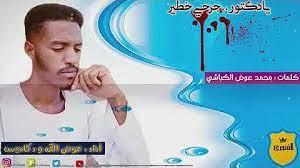 جديد 2021 الفنان محمد عثمان ودشعيت الجاهلة مالك على. الفنان عوض اللله ودكادوس كل الجديد2021ابداع وجديد