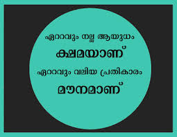 Malayalam Quotes Collection Kwikk Kwikk Unique Your Quote Picture Malayalam