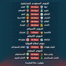 مشاهدة مباريات اليوم بث مباشر - Avaleht