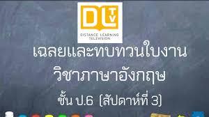 เฉลยและทบทวนใบงานวิชาภาษาอังกฤษ DLTV ป.6 สัปดาห์ที่ 3 - YouTube
