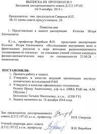 РГГМУ Диссертационные советы защита диссертации В 2014 году
