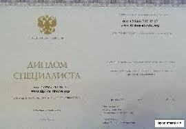 Купить диплом Россия о высшем образовании на бланке ГОЗНАК Купить диплом института 7 букв