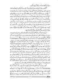 essay on media disadvantages in urdu gq essay on media disadvantages in urdu