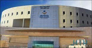 جامعة نجران تعلن الموعد النهائي لإدخال الرغبات للسنة التحضيرية   صحيفة  تواصل الالكترونية