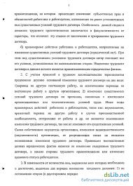 трудового договора Изменение трудового договора