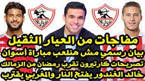 اخبار الزمالك اليوم 13 - 7 - 2021 [ الزمالك يرفض لعب مباراة اسوان خالد  الغندور يهاجم اتحاد الكرة ] - YouTube