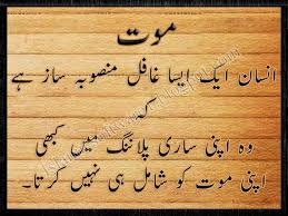 Nice Wallpapers Islamic Wallpapers Aqwal E Zareen Aqwal E Zareen Enchanting Urdu Quotes About Death
