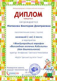 Муниципальное бюджетное дошкольное образовательное учреждение  Диплом победителя 2 место