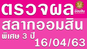ผลตรวจสลากออมสินพิเศษ 3 ปี ประจำวันที่ 16 เมษายน 2563 - YouTube