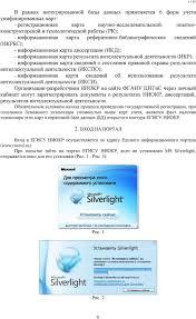 Внешний пользователь Поставщики информации Заполнение  карта сведений о состоянии правовой охраны результата интеллектуальной деятельности ИКСПО информационная карта