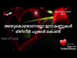Cute Malayalam Whatsapp Status Love Dialogue YouTube Awesome Love Malayalam Memos