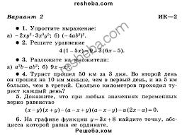 ГДЗ по алгебре для класса Л И Звавич итоговая контрольная  ГДЗ Учебник по алгебре 7 класс дидактические материалы Л И решебник итоговая контрольная