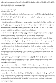 burma library main library non burman and non buddhist groups ethnic groups in burma cultural political single groups mon newsletters