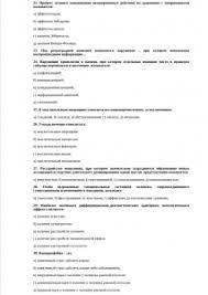 Тестовые задания по клинической психологии на заказ  klinicheskaya psihologia 1 klinicheskaya psihologia 2