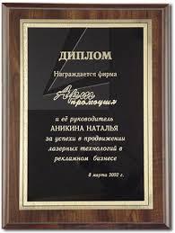 Наградные дипломы и плакетки Изготовление дипломов Санкт  Наградные дипломы и плакетки Изготовление дипломов Санкт Петербург ЦЛТ Центр Лазерных Технологий